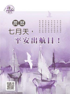 第1197期【農曆七月天平安出航日】