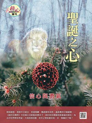 第1214期【聖誕之心——信心與勇氣】