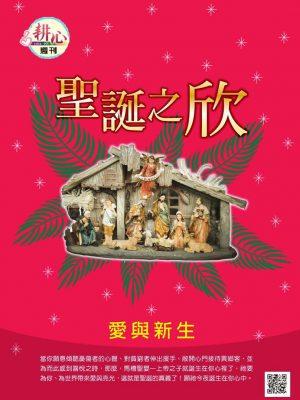 第1216期聖誕之欣——愛與新生